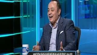 """""""طارق يحيي"""" يكشف تفاصيل جديدة ف قصة توقيع """"عبد الله السعيد"""" ل الزمالك """"احمد فتحي"""" مفاجاة """"نمبر وان"""""""