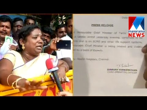 Jayalalitha medical Bulletin -Tamilnadu  reactions | Manorama News