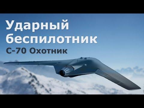 С-70 «Охотник» -