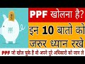 PPF (Public Provident Fund ) - 10 बातो को जान ले PPF खोलने से पहले - Major Points Of PPF Account