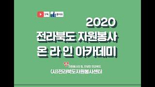 2020 자원봉사 아카데미_청소년의 이해와 활동 프로그…