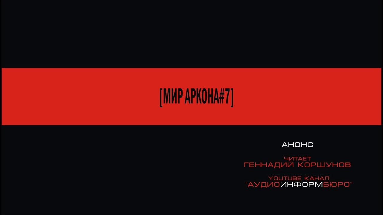 Анонс. Мир Аркона 7.