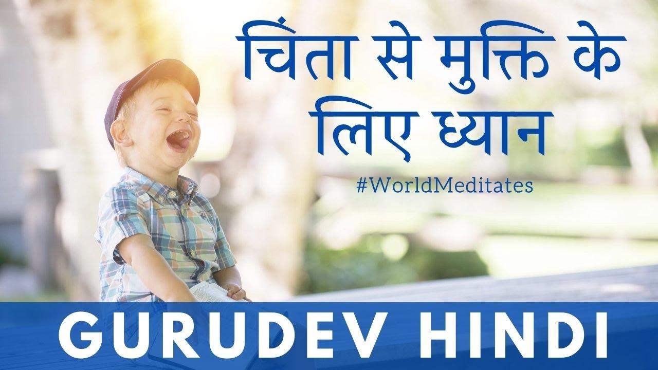 चिंता से मुक्ति के लिए ध्यान (LIVE MEDITATION)   गुरुदेव श्री श्री रवि शंकर   Guided Meditation