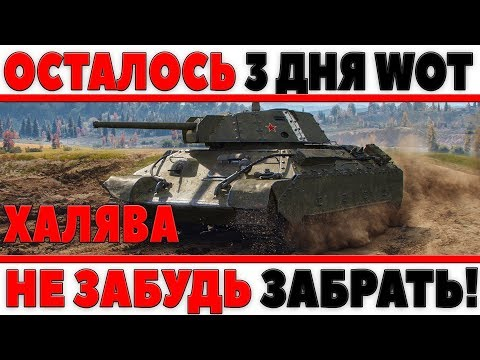 УСПЕЙ ЗАБРАТЬ ПРИЗ ЗА 3 ДНЯ, ЛАЙФХАКИ WOT ДЛЯ ЛЕНИВЫХ,САМАЯ БОЛЬШАЯ ХАЛЯВА, бонус код World Of Tanks
