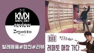[ repetto x 뀨TV]  1편 발레용품/ 레페토…