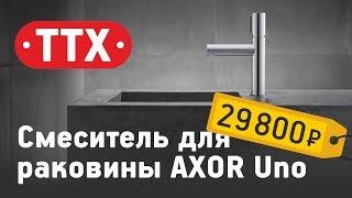 AXOR Uno смеситель для раковины. Обзор, характеристики, цена. ТТХ - Аквариус