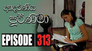 Adaraniya Poornima | Episode 313 21st September 2020 Thumbnail