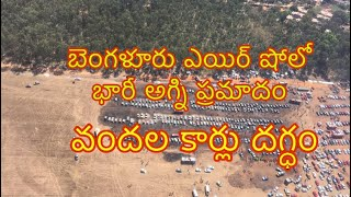 Huge Fire Accident in Air Show Bangalore
