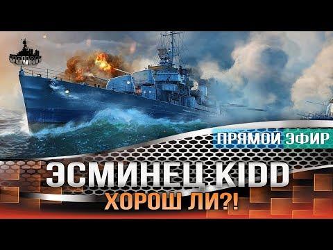 Эсминец Kidd   Хорош ли?!   18+    [World of Warships]