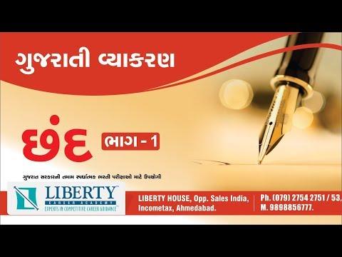 ગુજરાતી વ્યાકરણ/છંદ ભાગ-1/Gujarati Grammar