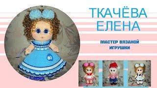 Вязание куклы, мастер-класс. 11 УРОК. Ножки.