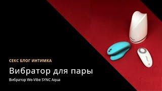 Вибратор We-Vibe SYNC Aqua