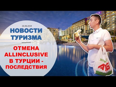 Новости туризма: отмена Allinclusive в Турции, Египет ждет россиян уже осенью, наркотуризм в Таиланд