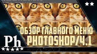 Фотошоп для начинающих. Урок 2. Обзор главного меню  Adobe Photoshop.  Часть1.