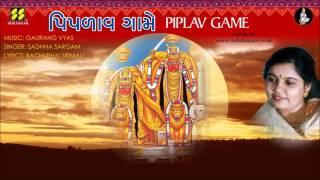 Piplav Game: Mataji No Garbo | Singer: Sadhna Sargam | Music: Gaurang Vyas