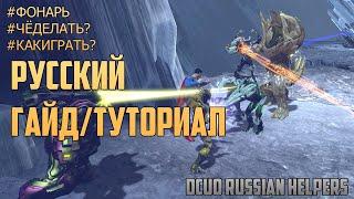 DCUO - РУССКИЙ ГАЙД/ТУТОРИАЛ(ВСЁ ЧТО НУЖНО ДЛЯ СТАРТА)