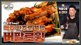 치킨은 날개닭! 허니갈릭 콤보로 즐기는 맵단짠 삼각지대…