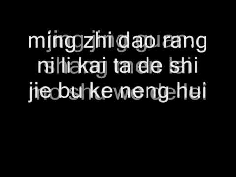 Sam lee Sheng Jie - Chi Xin Jue Dui w/lyrics