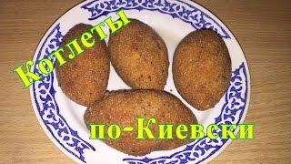Котлеты по-киевски. Подробный видеорецепт.