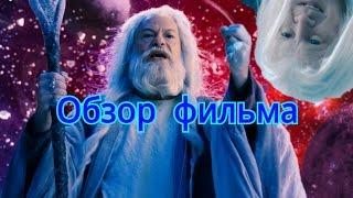 "Обзор фильма ""Дед Мороз: Битва магов"""