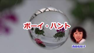 ボーイ・ハント 宙玉物語【姫路植物園】西田佐知子.