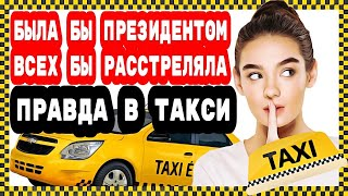 Фото ПРО ПУТИНА И ПОЛИТИКУ В РОССИИ (опрос в такси). ТАКСИ МОСКВА! ОТВЕТЫ ВАС УДИВЯТ! #1