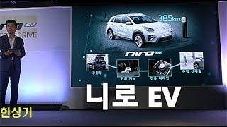 기아 니로 EV 상품성 상세 소개, 보조금 받으면 노블레스가 3,280만원(2019 Kia Niro EV Presentation) - 2018.09.11