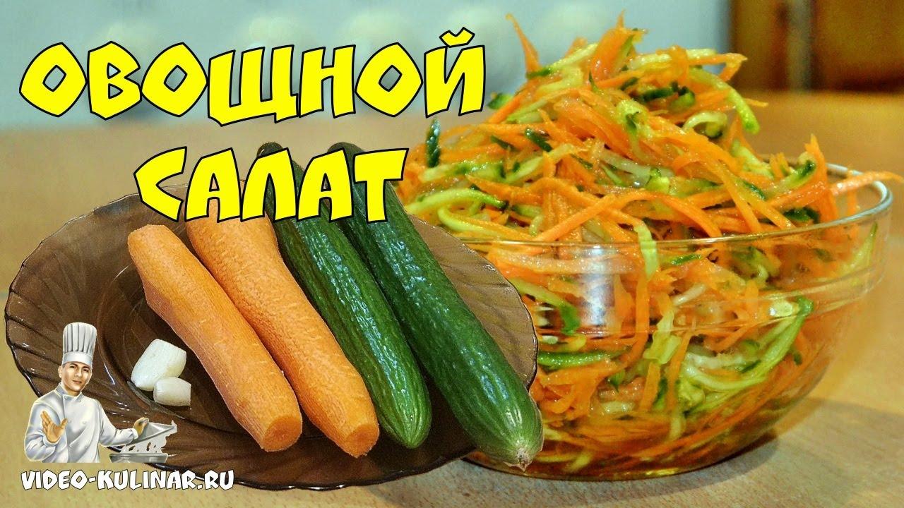Овощной салат: азиатский салат с морковью и огурцом