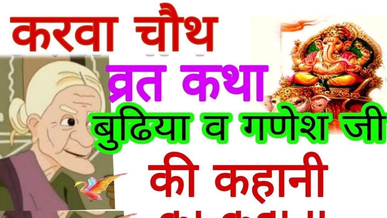 Download करवा चौथ व्रत कथा बुढिया और गणेश जी की कथा/Karva Chouth Vart Katha/karva Chouth Katha