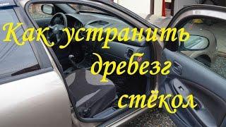 Как устранить дребезг стёкол на Nissan Almera N16