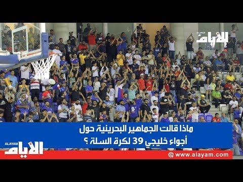 ماذا قالت الجماهير البحرينية حول ا?جواء خليجي 39 لكرة السلة ؟  - نشر قبل 8 ساعة