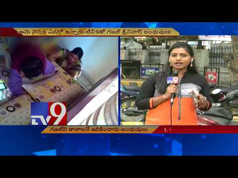 Ghazal Srinivas case - Hearing on bail petition tomorrow - TV9 Today
