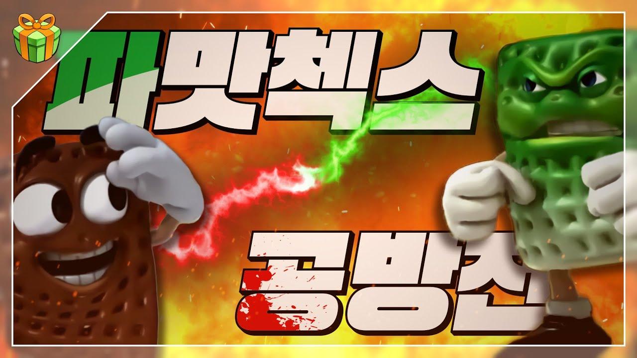 파맛 첵스 사건 : 16년에 걸친 투쟁 끝에 찾아온 (Feat. 켈로그 관계자)
