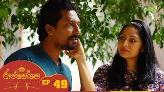 Raja Yogaya | Episode 49 - (2018-09-20) | ITN Thumbnail