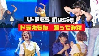 【U-FES Musicバージョン】ドラえもん踊ってみた/パラスティカ