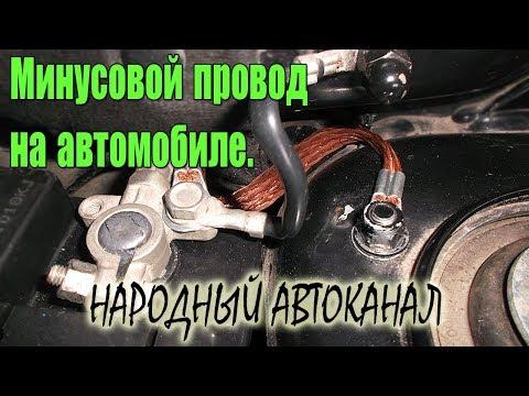 Минусовой провод на автомобиле, правильное подключение.