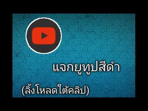 แจกยูทูปสีดำ (dark youtube)(ลิ้งโหลดใต้คลิป)