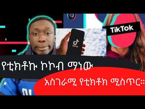 Zehabesha Ethiopian News(የቲክ ቶክ ኮኮብ ማነው?) የቲክ ቶክ አስገራሚ ሚስጥሮች።