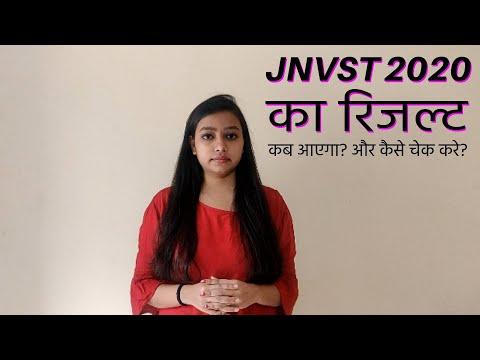 JNVST 2020 का रिजल्ट कब आएगा? और कैसे चेक करे?