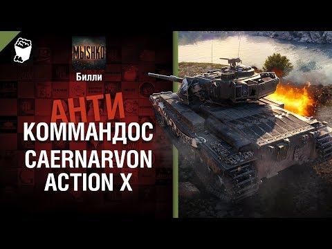 Caernarvon Action X - Антикоммандос №58 - от Билли [World of Tanks] thumbnail