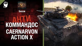 Caernarvon Action X - Антикоммандос №58 - от Билли [World of Tanks]