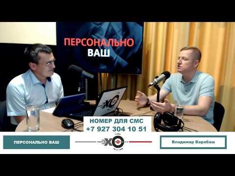 «Персонально Ваш» Владимир Барабаш. Общественный транспорт; выборы главы Башкортостана