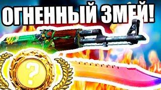 AK-47 | ОГНЕННЫЙ ЗМЕЙ И ДОРОГОЙ НОЖ ЗА 5 МИНУТ В CS:GO