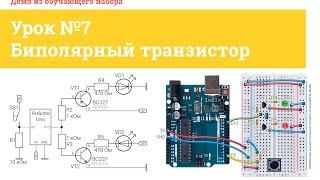 Урок №7 Биполярный транзистор (логический тестер) | iarduino.ru