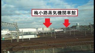 広大な梅小路蒸気機関車館を見下ろせる京都駅を出発する東海道新幹線下りN700系のぞみの車窓