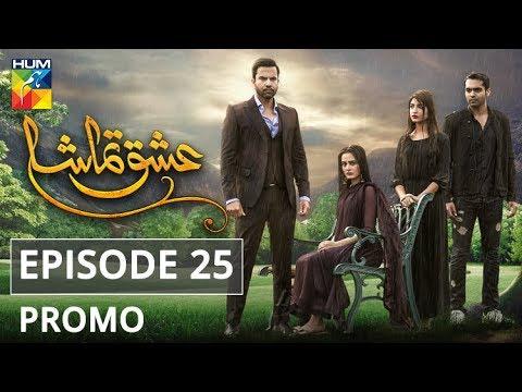 Ishq Tamasha Episode #25 Promo HUM TV Drama