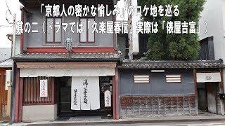 「京都人の密かな愉しみ」はNHK BSプレミアムで2015年から不定期で数回...