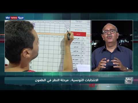 الانتخابات التونسية.. مرحلة النظر في الطعون  - نشر قبل 8 ساعة