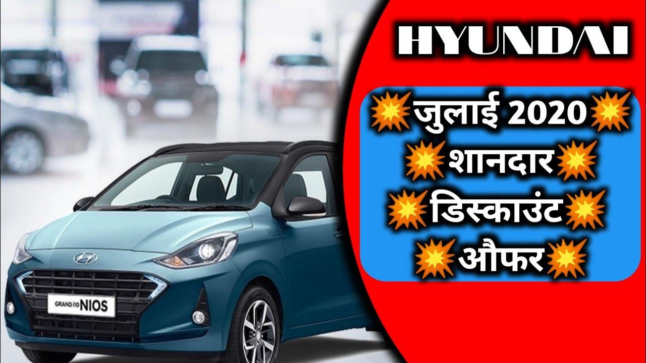 HYUNDAI CARS DISCOUNT OFFER'S IN JULY 2020 : हुंडई की ...