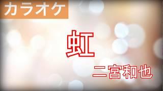 虹 / 二宮和也 カラオケ オリジナルカラオケ動画です。 アプリを使って...